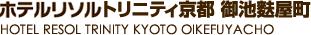 ホテルリソルトリニティ京都 御池麩屋町